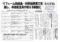 リフォーム助成金事業を村単独事業で実施し、申込者全員が利用できるようにと提案 - ながいきむら議員のつぶやき(日本共産党長生村議員団ブログ)