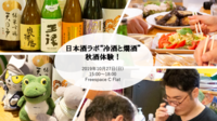 【ご案内】日本酒ラボ「冷酒と燗酒のおいしい飲み方を知ろう」&秋酒体験! - きき酒師みわ 気軽に楽しむ日本酒ライフ