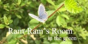 """今ここに在るということ - """"Ram-Ram's Room"""" ラムラム・ルーム"""