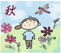 季節の移り 体に如実に現れる お年頃 - ゆるにこ日記 ~nikopys note2~