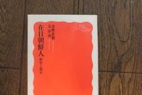 「在日朝鮮人」(読書no.320) - 空のように、海のように♪