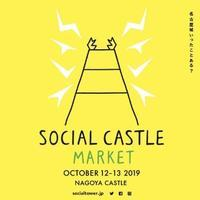 SOCIAL CASTLE MARKETに出店します‼️ - カタノハナシ ~エム・エム・ヨシハシ~