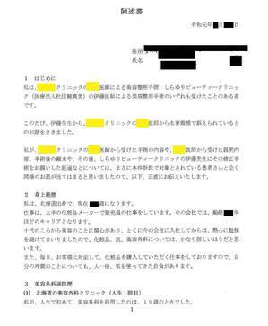 B医師との裁判:東京高等裁判所におけるalphaさん(仮名)さんの証言陳述書 - 美容外科医のモノローグ