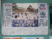 下御霊神社 還幸祭(京都市中京区) - y's 通信 ~季節を彩る風物詩~