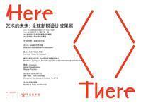 HERE THERE アートの未来:グローバルな新しいデザイン展 - ミズタマリ