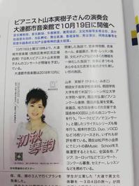 大連でのコンサート - ピアニスト山本実樹子のmiracle日記