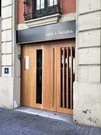 お寿司専門店Sato i Tanaka - gyuのバルセロナ便り  Letter from Barcelona