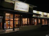 長野のそばチェーン「小木曽製粉所」 - Photolog