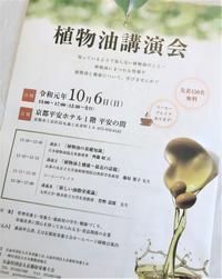 植物油講演会に出席 - 管理栄養士 細井佳代子の栄養相談室 「アクティブ life」