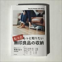 新刊『もっともっと知りたい無印良品の収納』明日(10/10)発売です! - 片付けたくなる部屋づくり