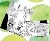 金色のマビノギオン16話①本日公開です - 山田南平Blog