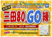 11/10(日)三田80km GO練 - ショップイベントの案内 シルベストサイクル