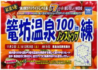 11/2(土)12/28(土)篭坊温泉100kmノンストップ練 - ショップイベントの案内 シルベストサイクル