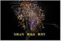 令和元年鵜来島秋祭り(最終章) - ハチミツの海を渡る風の音