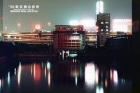 懐古夜景特別編芝浦運河 - WEEKEND REAL LIFE-STYLE