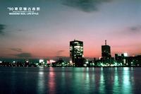 懐古夜景特別編豊海埠頭 - WEEKEND REAL LIFE-STYLE