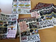 体大のチラシ準備・・・ - 大阪府泉佐野市 Bike Shop SINZEN バイクショップ シンゼン 色々ブログ