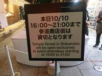 10月10日〔木〕東京ユニークベニューションケースイベント行われる - 柴又亀家おかみの独り言