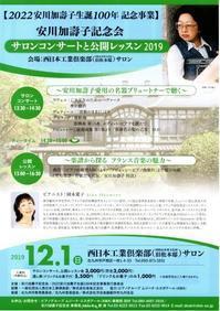 安川家 所縁の邸宅で 安川加壽子先生愛用のピアノを聴く - AMA ピアノと歌と管弦のコンクール
