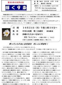 輝く9条No.82 - 軽井沢9条の会