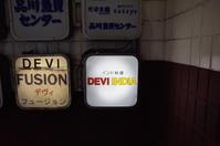 Devi Fusionデヴィ フュージョン東京都港区高輪/インド料理 ~ Amazon Bar Tasting Festに行ってきた その1 - 「趣味はウォーキングでは無い」