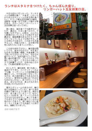 ランチはスタミナをつけたく。ちゃんぽん大盛り。リンガーハット五反田東口店。
