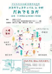2019年11月9日(土)沖ヨガフェスティバルin中野「だれでもヨガ」 - 和 ~ なごみ ~  高橋 泉