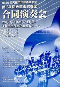 【宣伝】第30回天童市吹奏楽合同演奏会のお知らせ - 吹奏楽酒場「宝島。」の日々