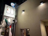 新福島の居酒屋「穴子家 NORESORE」 - C級呑兵衛の絶好調な千鳥足
