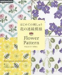 はじめての刺しゅう花の連続模様 - Bloom のんびり日記