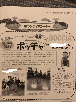 ボッチャを広める活動始めました - Flying Kite@Japan!