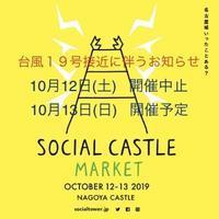 SOCIAL CASTLE MARKET 台風19号接近に伴うお知らせ - カタノハナシ ~エム・エム・ヨシハシ~