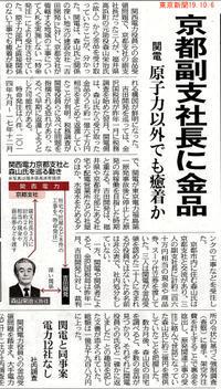 関電原子力以外でも癒着か京都副支社長に金品/東京新聞 - 瀬戸の風