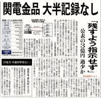 関電金品大半記録なし「残すよう指示せず」公表の3億円過少か/東京新聞 - 瀬戸の風