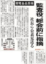 関電金品受領監査役、総会前に指摘社長ら公表見送る/東京新聞 - 瀬戸の風
