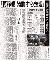 原発・大手電への不信拡大「再稼働 議論すら無理」/ 核心東京新聞 - 瀬戸の風