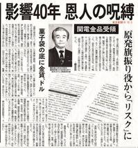 関電金品受領原発旗振り役から「リスク」に影響40年恩人の呪縛/ 東京新聞 - 瀬戸の風