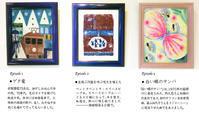 『70年代なんて知らない展、有難うございました』 - 櫻井 砂冬美 / Sakurai Satomi