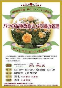 神代植物公園秋のバラフェスタ講習会のお知らせ - 駒 場 バ ラ 会 咲く 咲く 日 誌