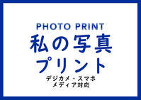 私の写真プリント - カメラの東光堂