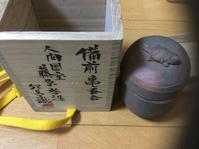 アンティーク人間国宝藤原啓備前香合 - アンティーク(骨董) テンナイン