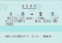 ムーンライトながら東京行き2019.08.17 - こちら運転担当配車係2