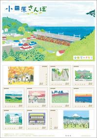 ☆切手「小田原さんぽ」販売中☆ - たなかきょおこ-旅する絵描きの絵日記/Kyoko Tanaka Illustrated Diary