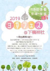 ヨガフェス @ 下鴨神社 2019 - 全てはYogaをするために    動くヨガ、歌うヨガ、食べるヨガ