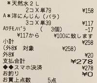 10月10日のお買い物(災害対策に) - ブツヨク日和-年収300万円で目指せ丁寧な暮らし