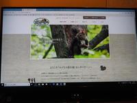 宿のホームページを令和バージョンに大幅リニューアルしました。 - 十勝・中札内村「森の中の日記」~café&宿カンタベリー~