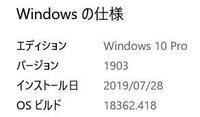 20191010 【Windows10】再び、アップデート - 杉本敏宏のつれづれなるままに