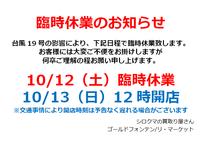 台風の影響により10/12は臨時休業 - 駅チカ!いつも賑やかな秋津の買取り屋さん 金券買取りNo.1!