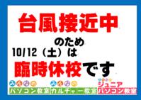 明日は臨時休校となります! - 入会キャンペーン実施中!!みんなのパソコン&カルチャー教室 北野田校のブログ