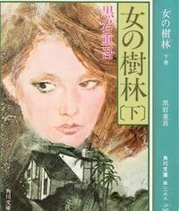 黒岩重吾著「女の樹林」下巻byマサコ - 海峡web版